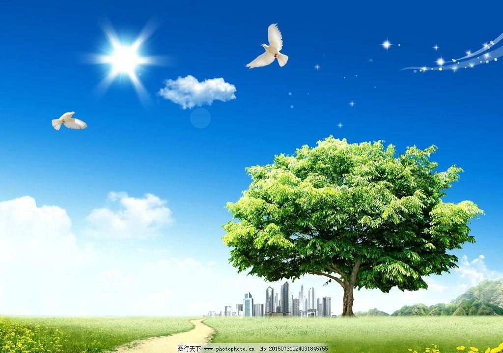 蓝天 白云 绿地 草地 花朵 绿色生活 自然设计 风景生活 清新 城市