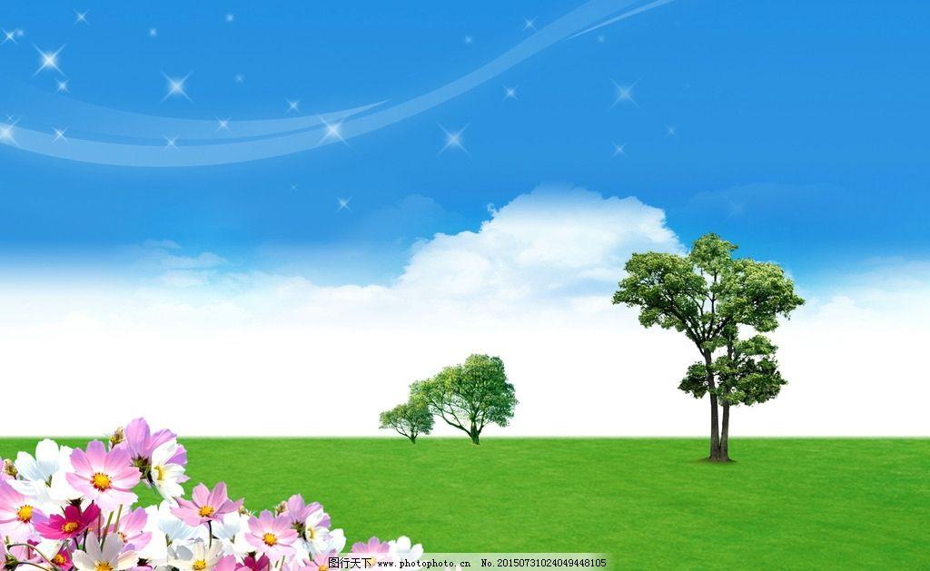 自然 绿色生活 草地 草坪 蓝天 白云 韩式自然背景 阳光绿地 花朵
