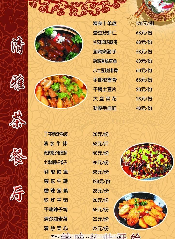菜单 菜单素材 菜单底色 菜单模版 素材底色 设计 广告设计 广告设计