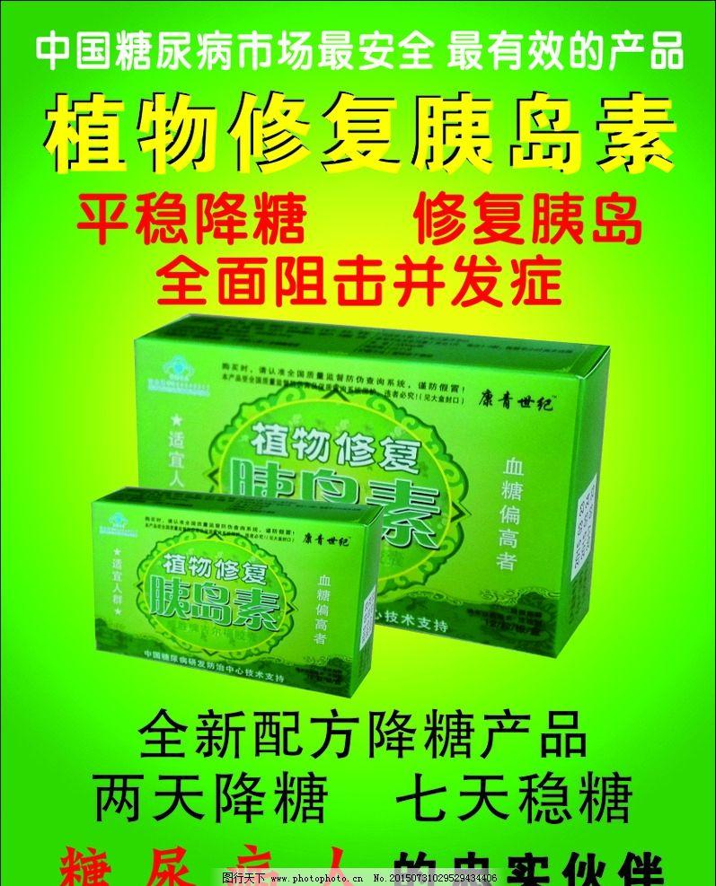 胰岛素 糖尿病 药品海报 植物修复 药盒 设计 广告设计 广告设计 cdr