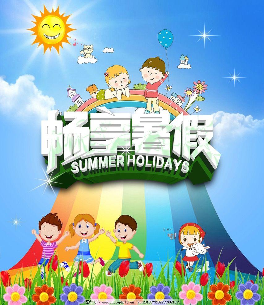 畅享暑假图片_设计案例_广告设计_图行天下图库