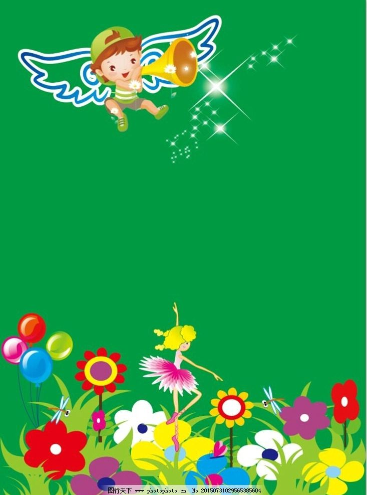 幼儿园海报 背景图片