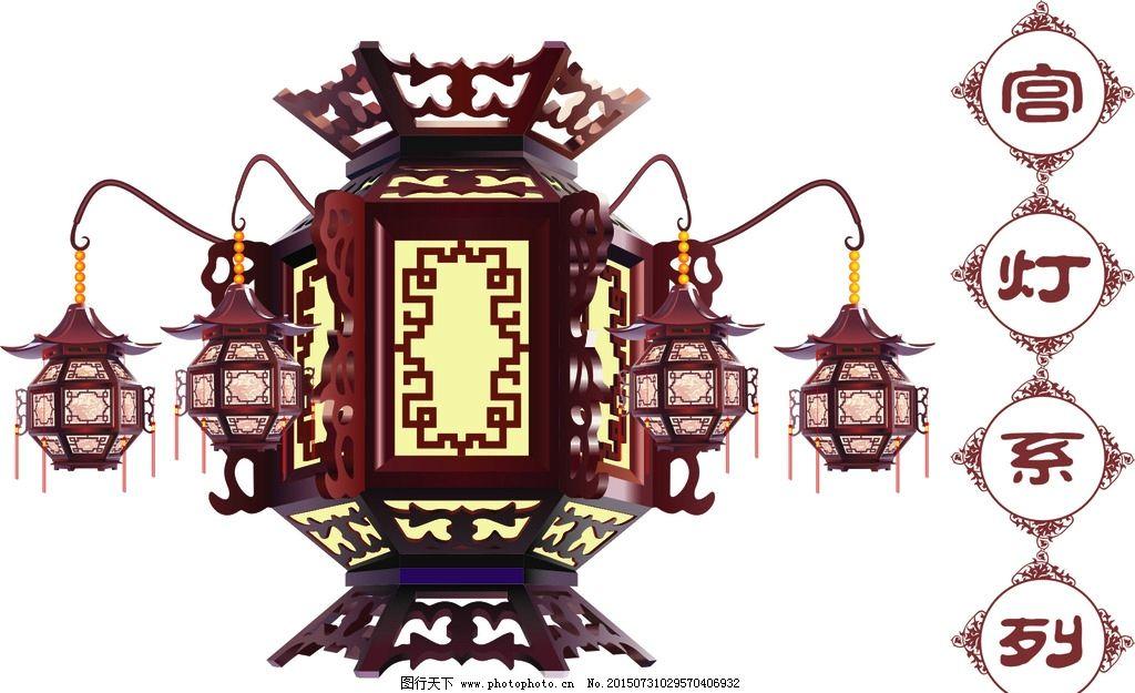 宫灯 矢量素材 素材 矢量 灯笼 木灯 设计 广告设计 广告设计 cdr