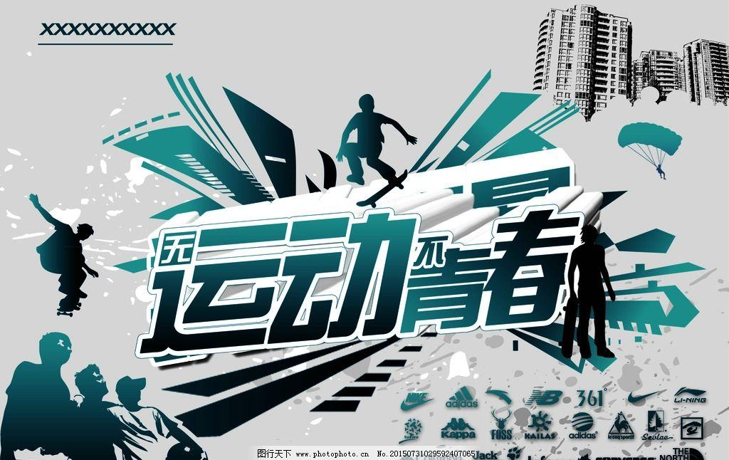 运动品牌海报图片