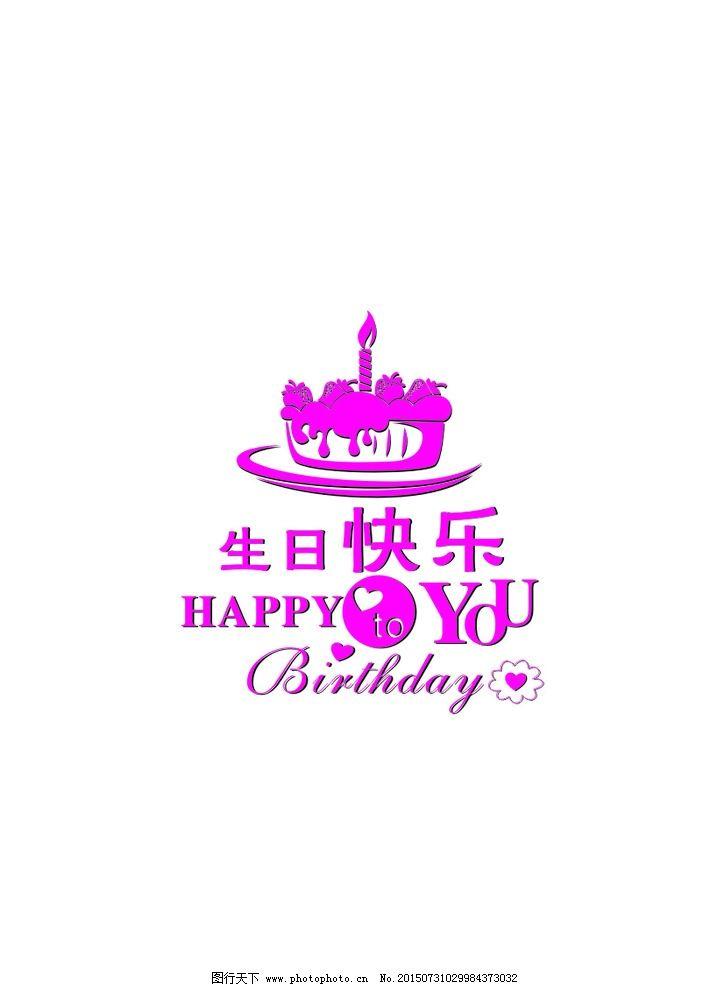生日快乐 手绘蛋糕 happy birthday 生日 设计 广告设计 名片卡片 cdr