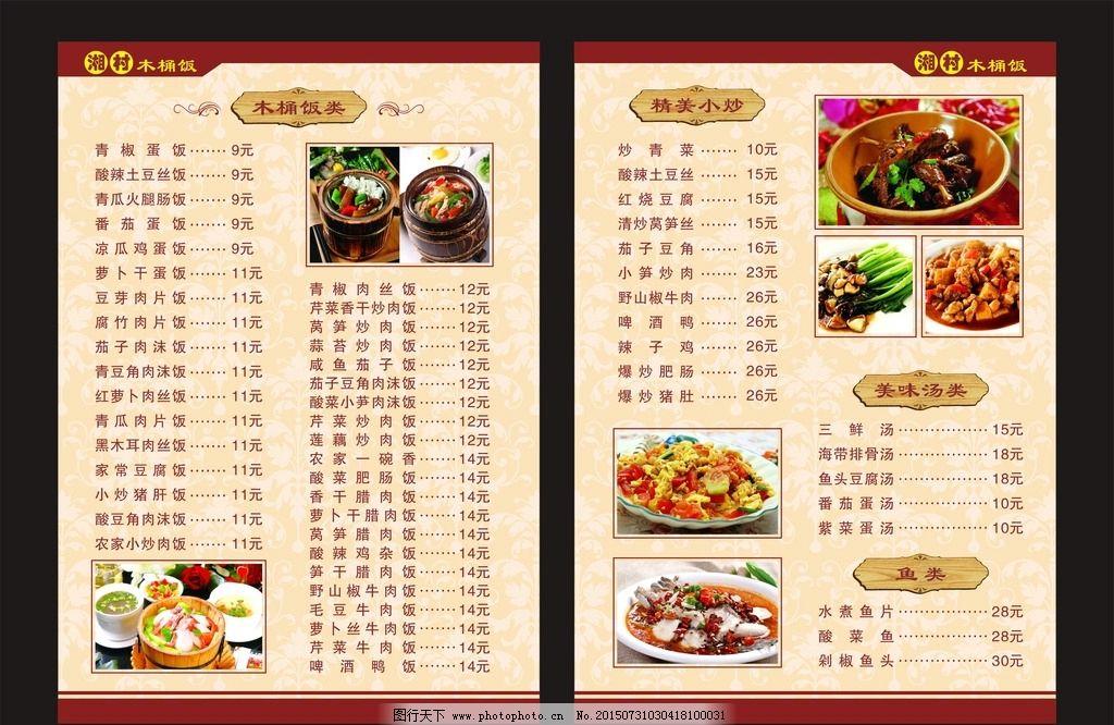 欧式风菜单背景模板