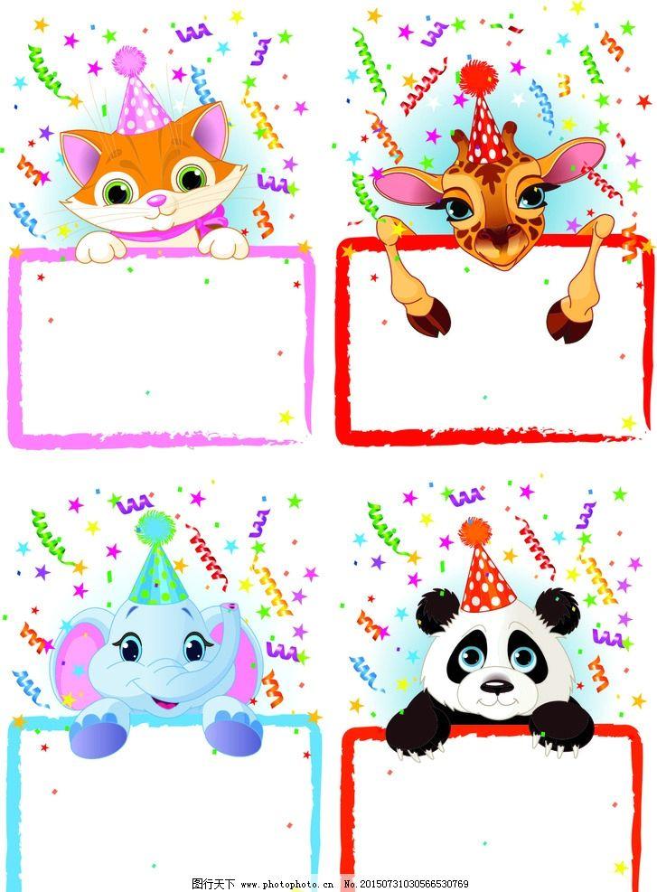 可爱 动物 边框 熊猫 卡通