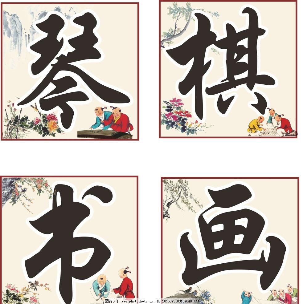 琴棋书画 古风 造型 卡通 异形 设计 广告设计 其他 cdr
