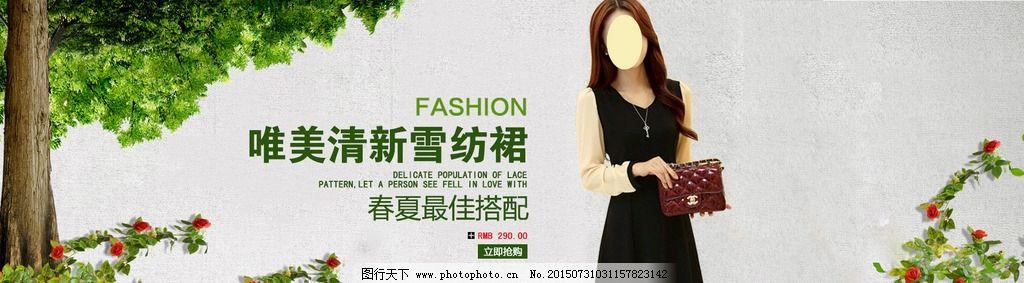 连衣裙海报 时尚女装海报 时尚连衣裙 雪纺裙海报 淘宝界面设计