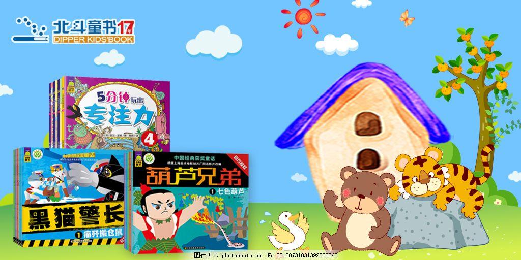 动物园 小清新淘宝海报 蓝天 白云 绿地 蘑菇屋 黑猫警长 葫芦兄弟