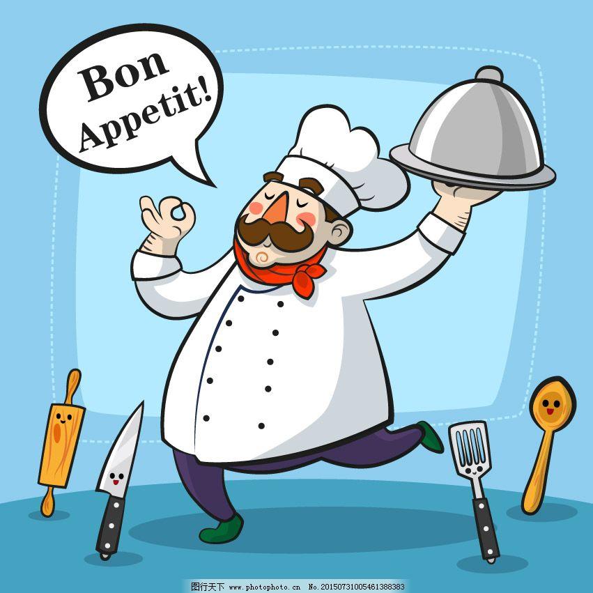 卡通厨师插图免费下载
