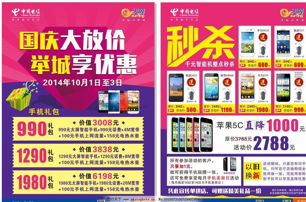国庆手机卖场宣传单图片