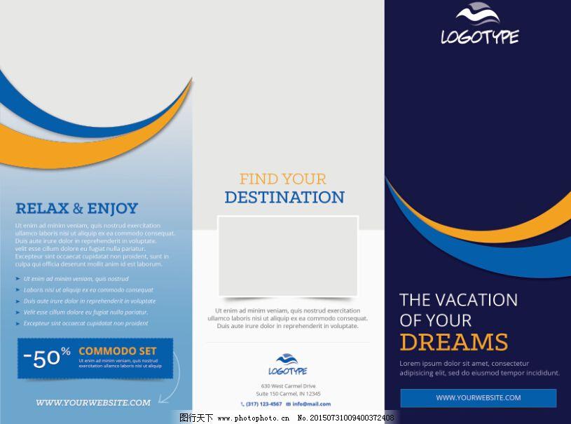 旅行手册封面免费下载