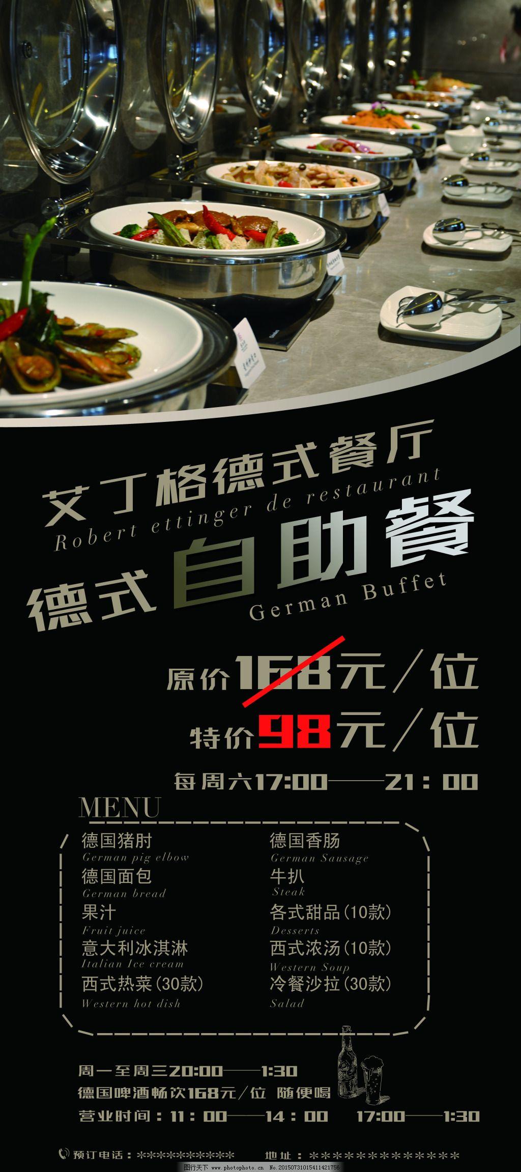 餐饮 展架 自助餐 自助餐 展架 餐饮 德式餐厅 原创设计 原创展板图片