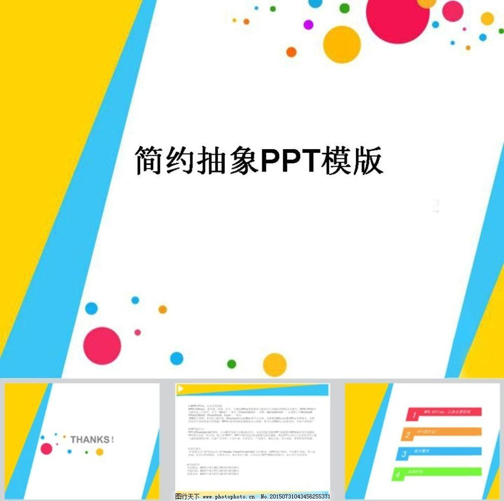 商务ppt 办公ppt 企业ppt 科技ppt 公司ppt 商业ppt 温馨ppt 淡雅ppt