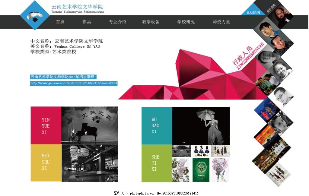 网页平面排版设计图片