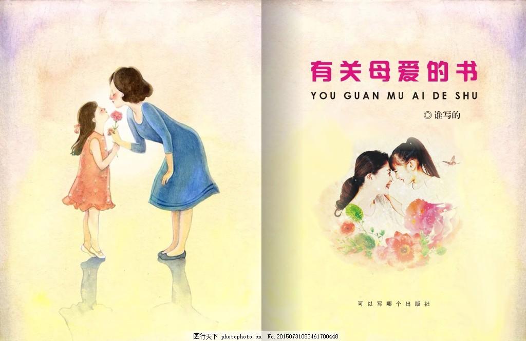 简洁封面 关于母爱 手绘封面 彩绘的 温馨的 cdr 白色 cdr