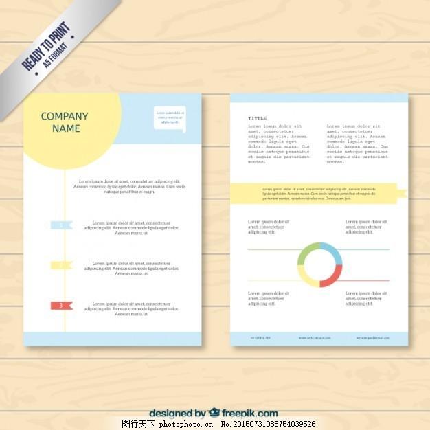 平面模板 小册子 海报 商业 宣传单 封面 营销 简历 平面设计