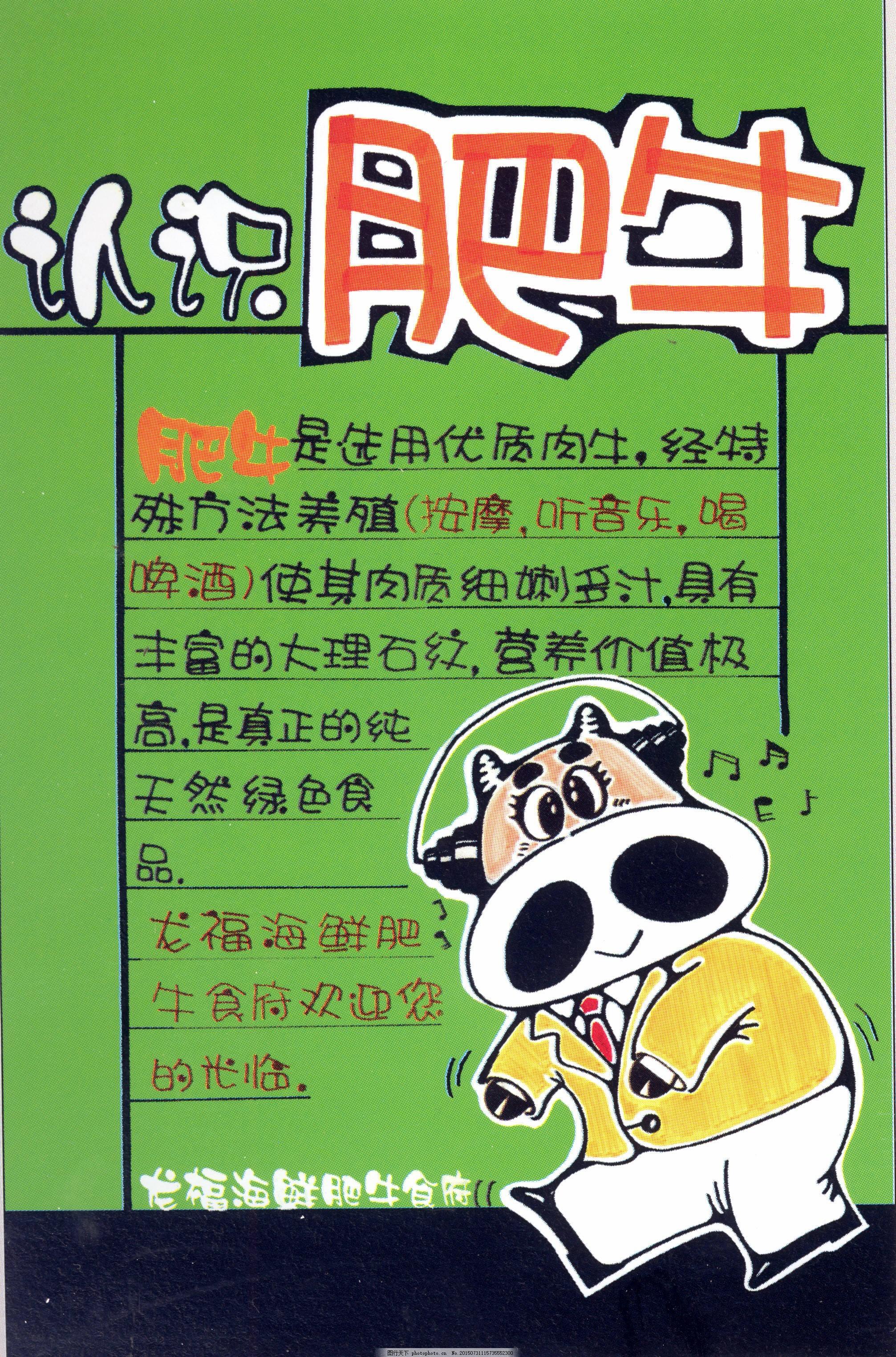中餐 餐饮美食 pop海报 平面设计_0144