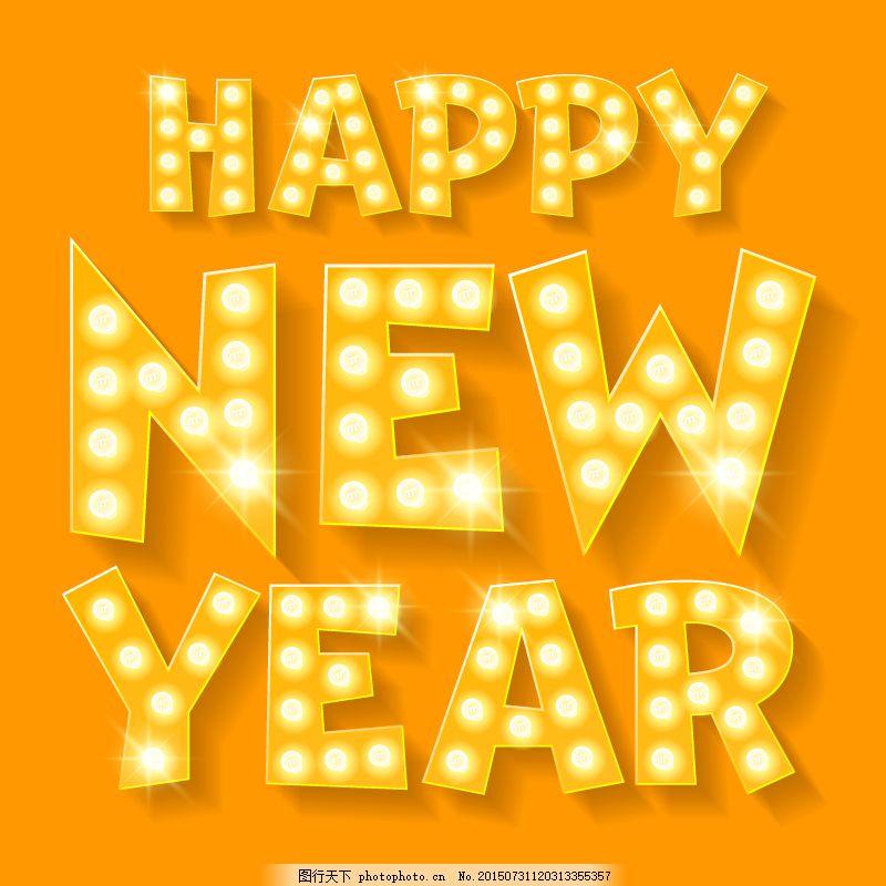 新年快乐霓虹灯艺术字图片