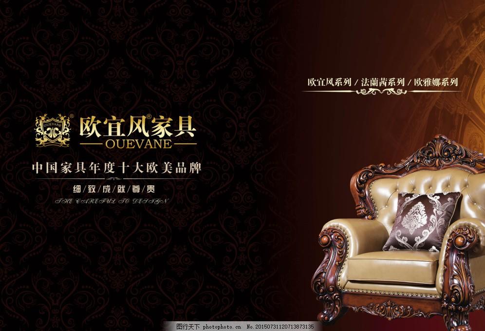 欧宜风家具 大气背景图 家居 欧式底纹 沙发 奢华 家具广告 皮具 黑色