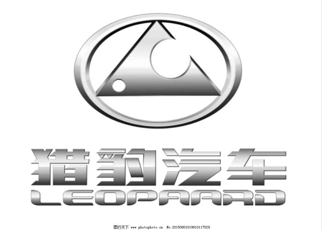 汽车logo logo设计 汽车