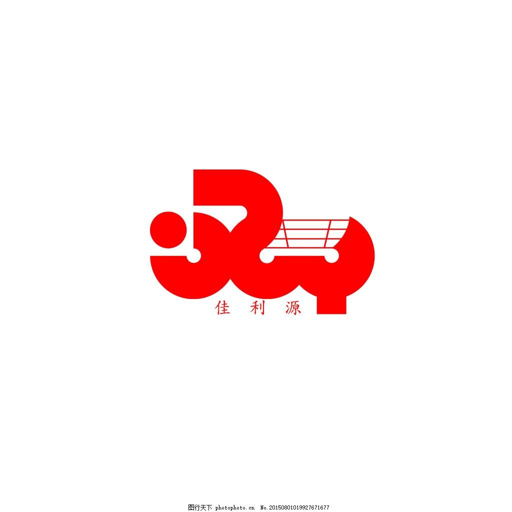 logo o2o 佳利源 商场 购物 psd 白色