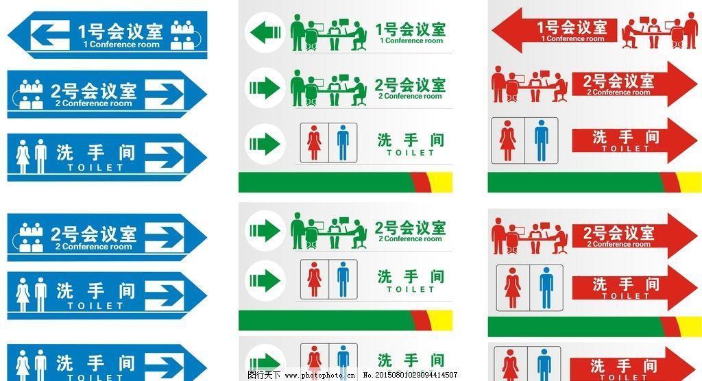 指示牌 蓝色 箭头 图标 办公 其他设计