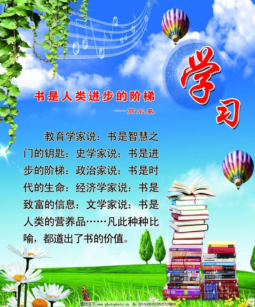 学校标语 标语大全 学习 励志标语 校园文化 学校版面 设计 广告设计