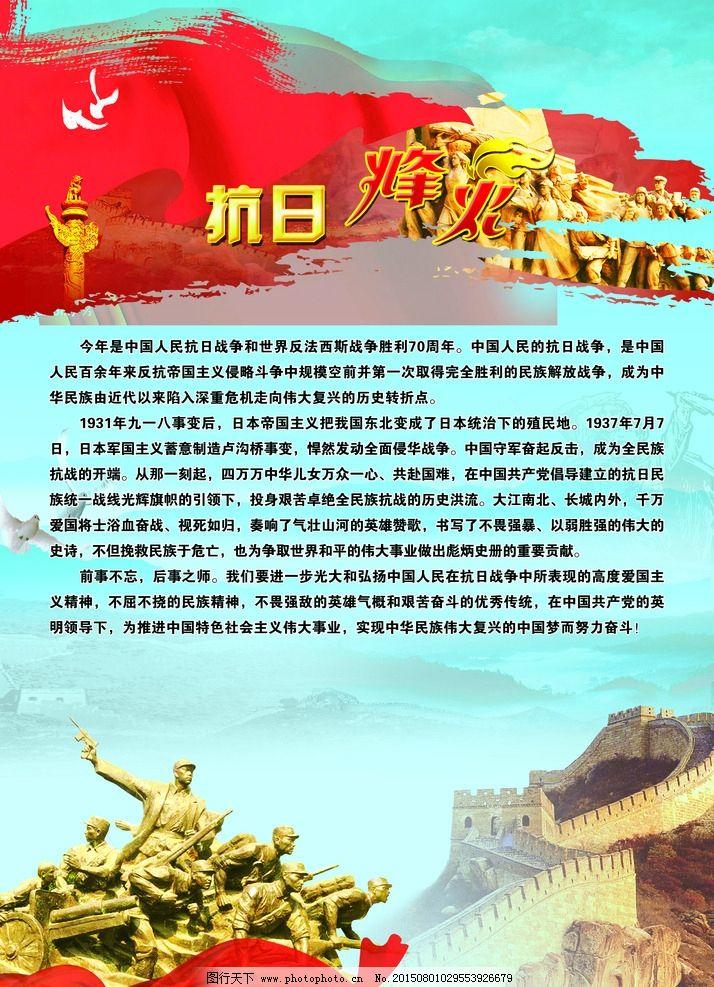 抗日烽火 抗日 长城 红旗 雕塑 纪念碑 英雄人物  设计 广告设计 广告