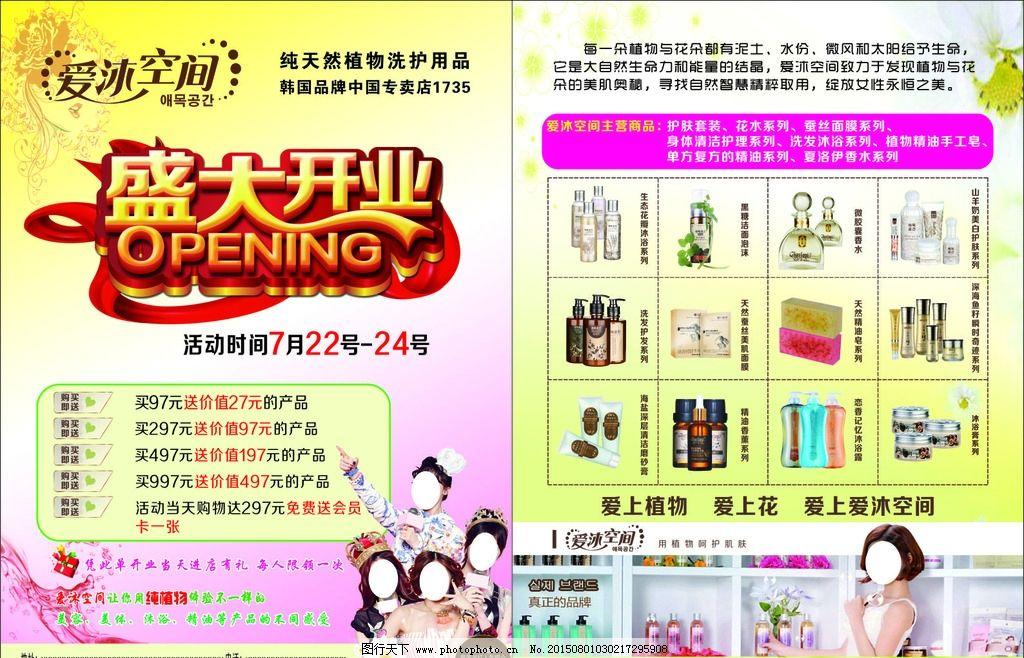 盛大开业 开业宣传单 爱沐空间 礼物 化妆品宣传单  设计 广告设计 dm图片