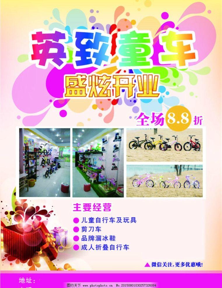 童车dm单 宣传单 可爱字体 动感图形 图文排版  设计 广告设计 dm宣传