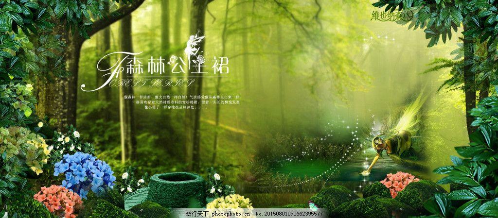 大自然海报背景