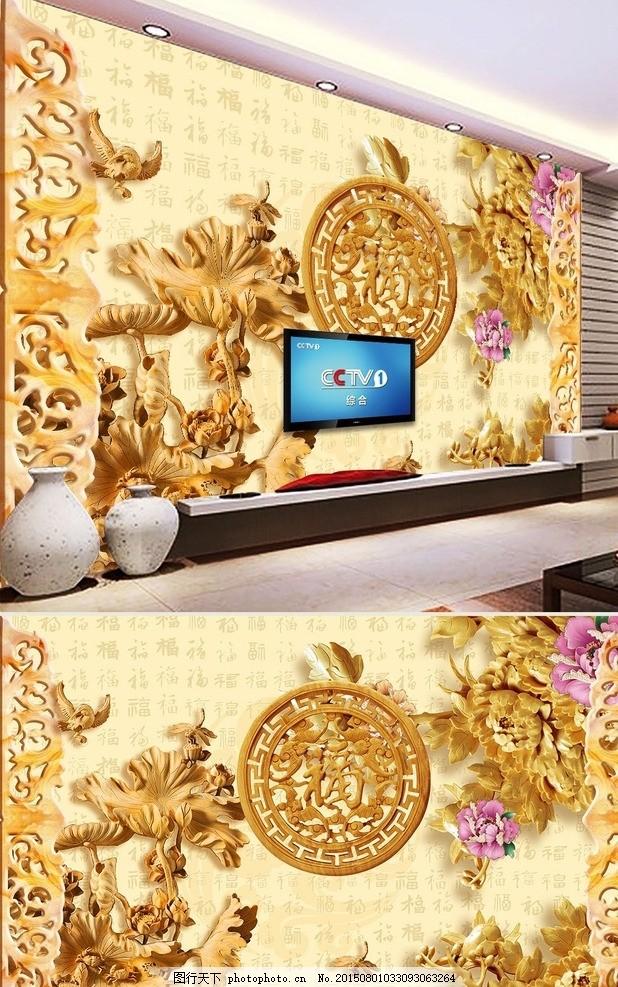 木雕背景墙 客厅装饰画 电视墙 电视背景墙 墙纸 壁画 牡丹 雕刻