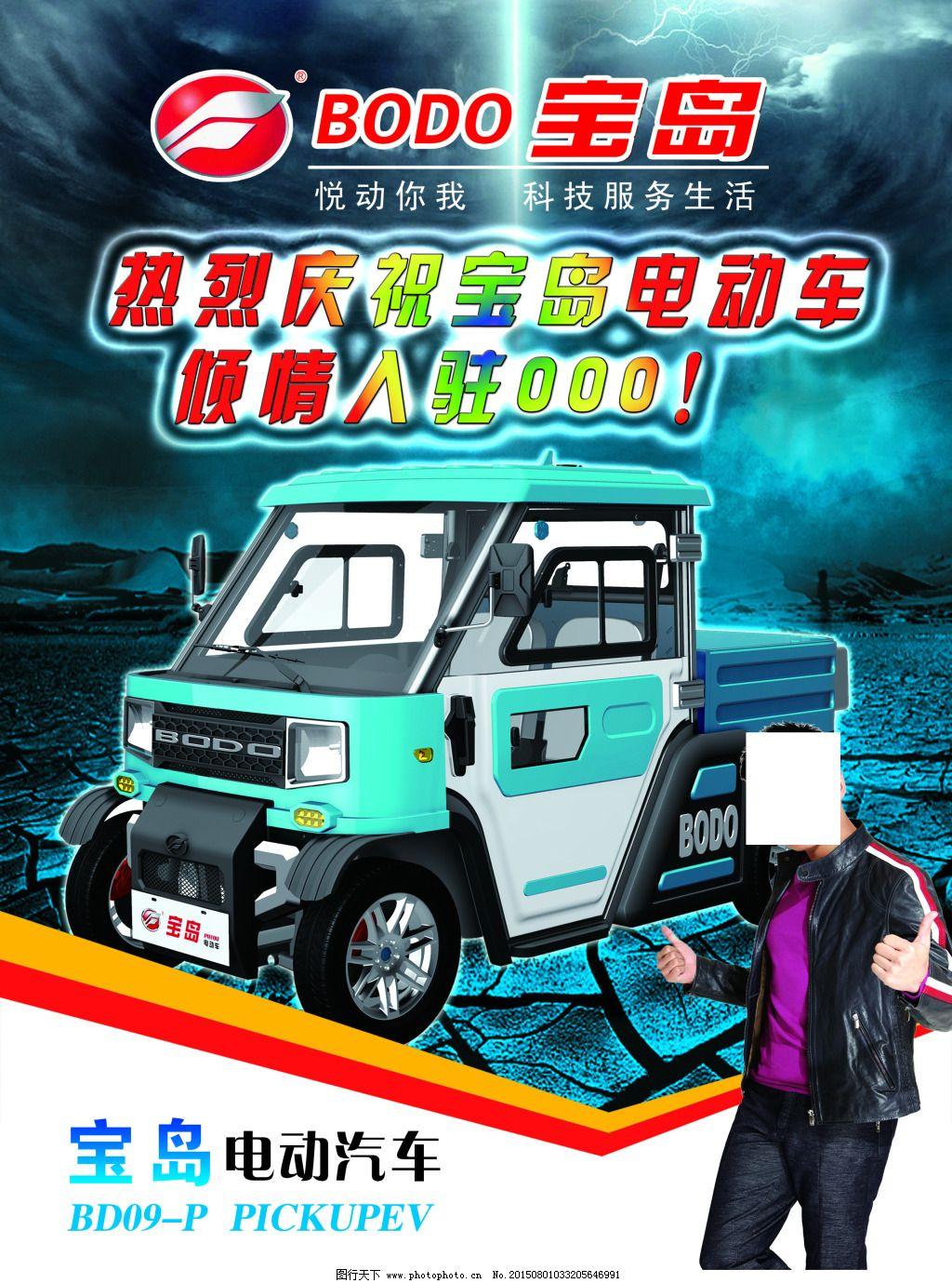 宝岛电动汽车免费下载