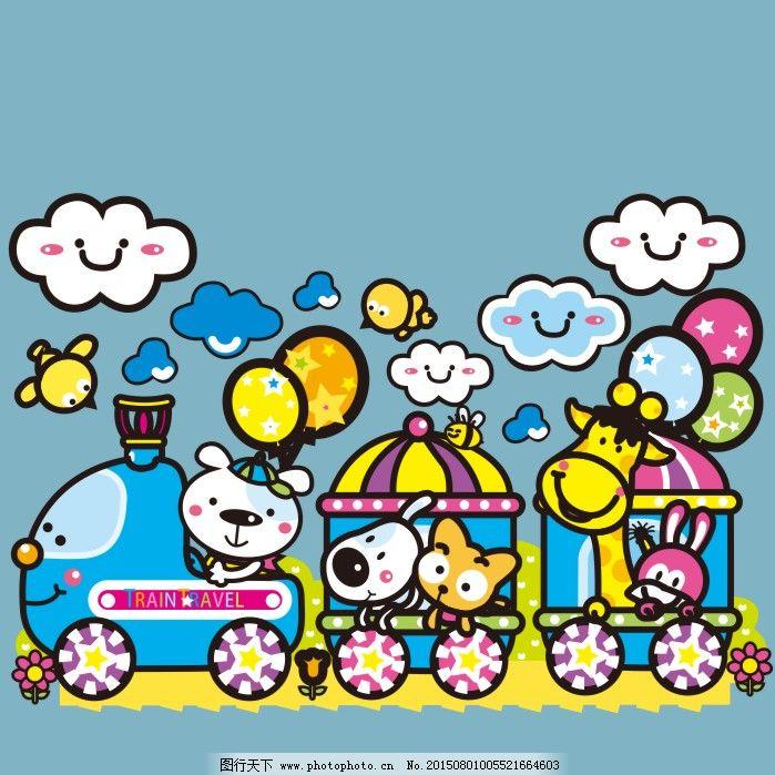 外出旅游 外出旅游免费下载 卡通 可爱 小动物 云朵 小火车 矢量图