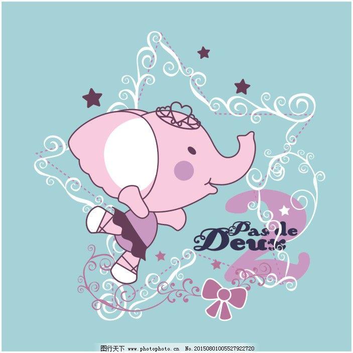 大象宝宝 大象宝宝免费下载 卡通 童装 星星 字母 矢量图 其他矢量图图片