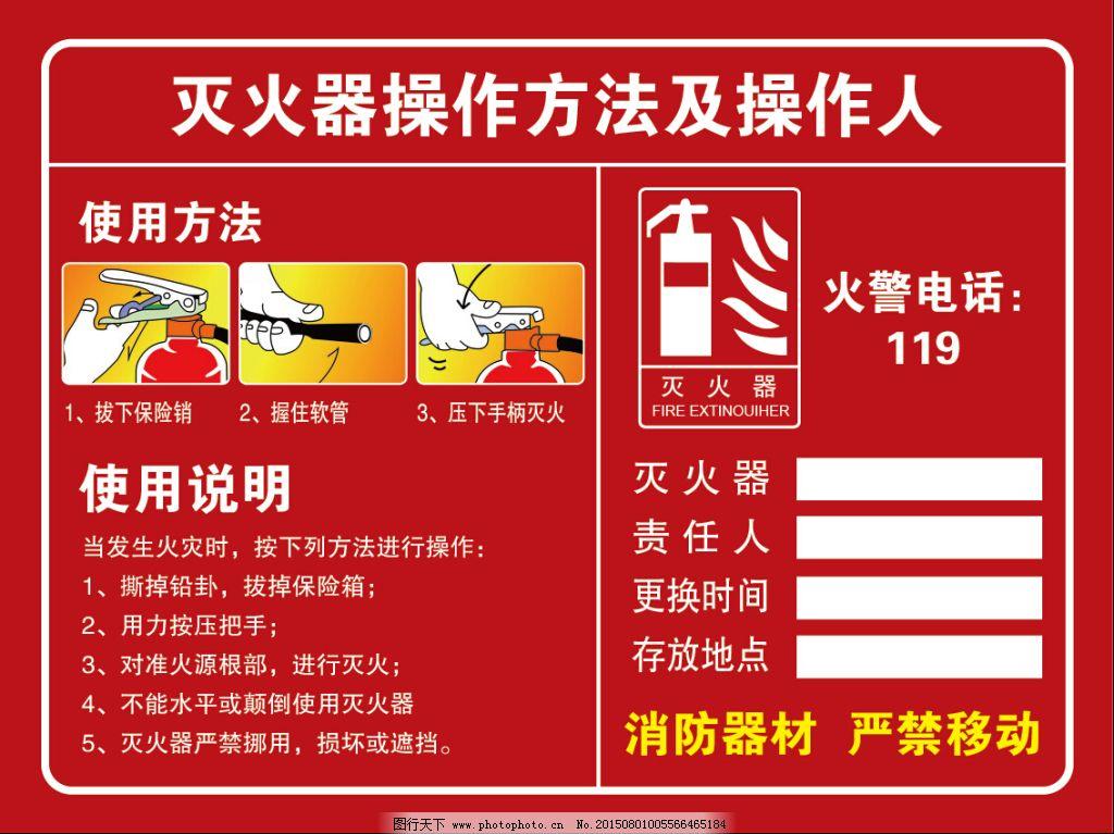 灭火器使用标识免费下载 红色 灭火器 灭火器使用方法 消防器材 灭火