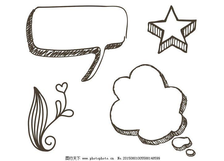 素描卡通对话框