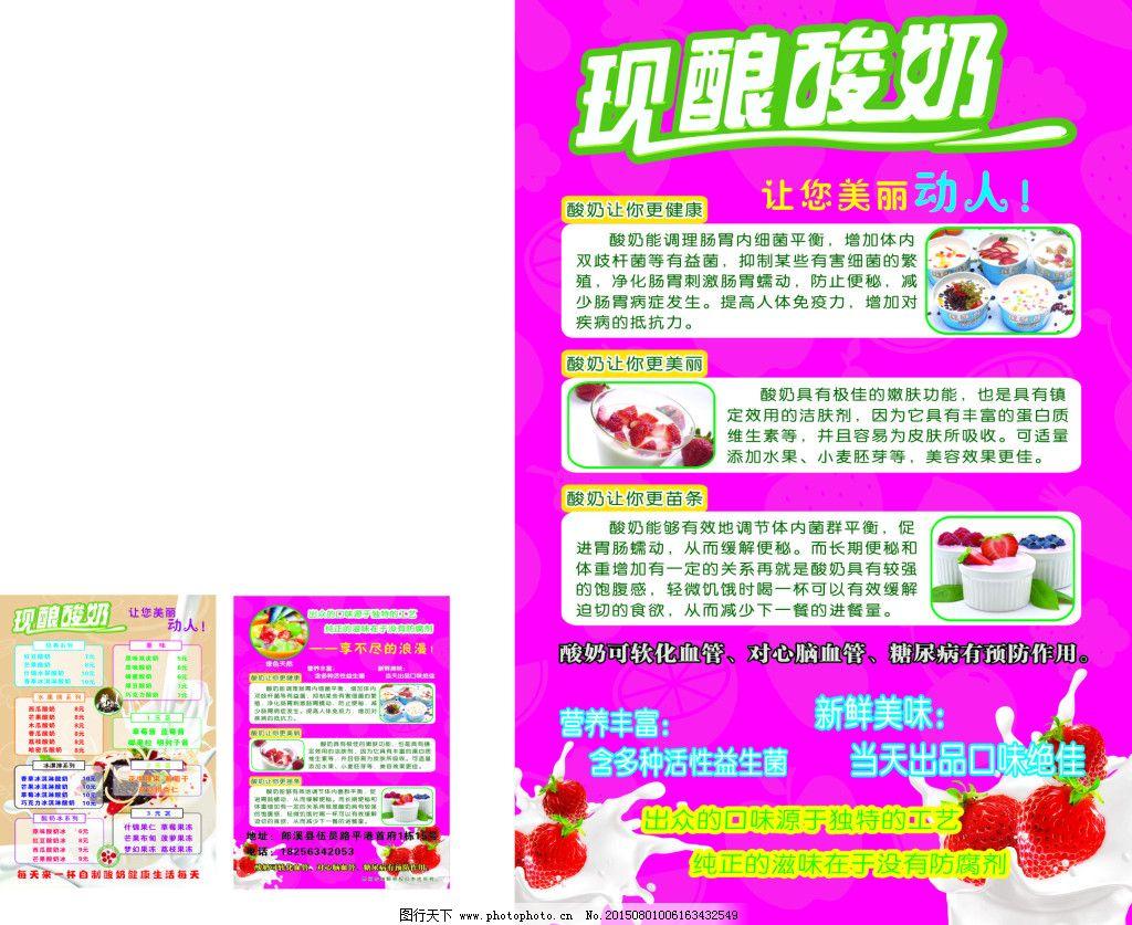 现酿酸奶免费下载 酸奶 宣传单 现酿酸奶 酸奶 宣传单 海报 促销海报
