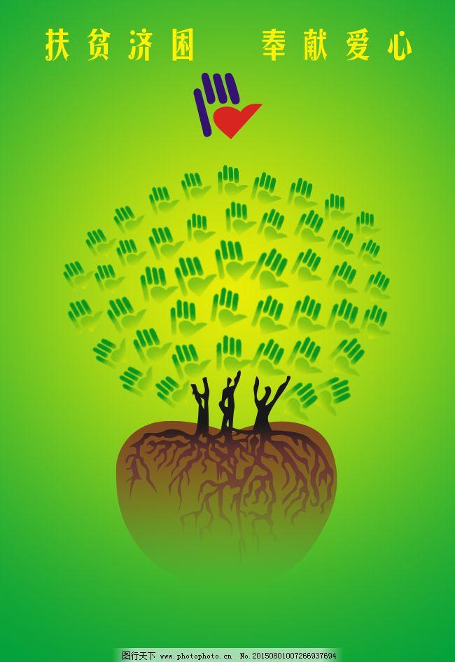 扶贫济困奉献爱心免费下载 公益广告 爱心海报设计 psd海报设计 公益图片