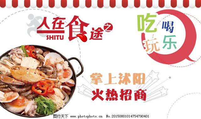 微信美食广告宣传