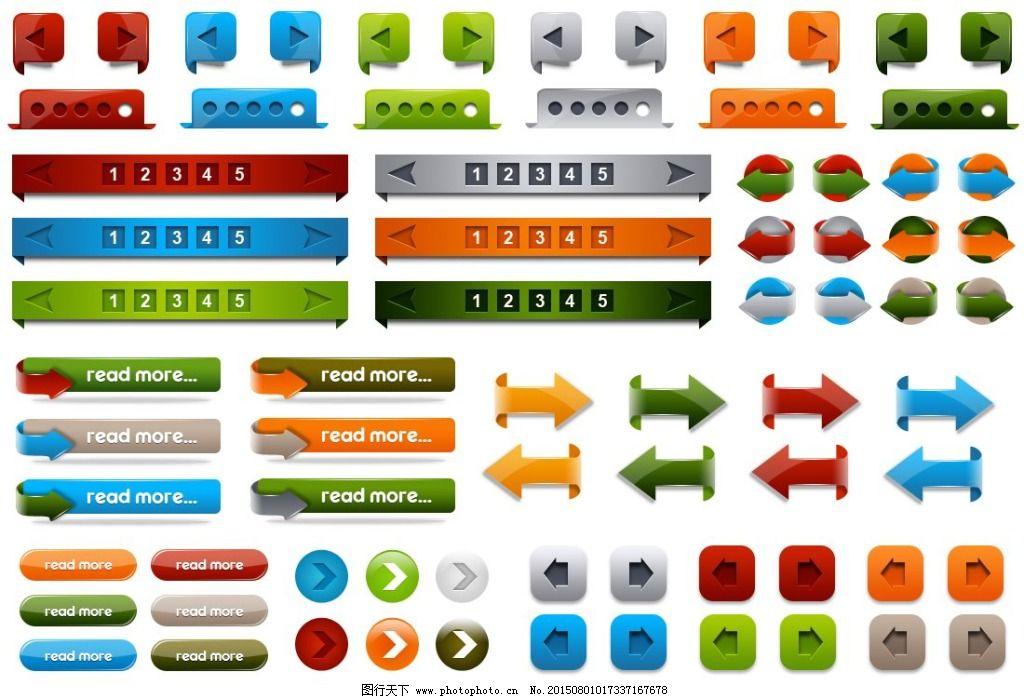 ui方向键图标设计_图标按钮
