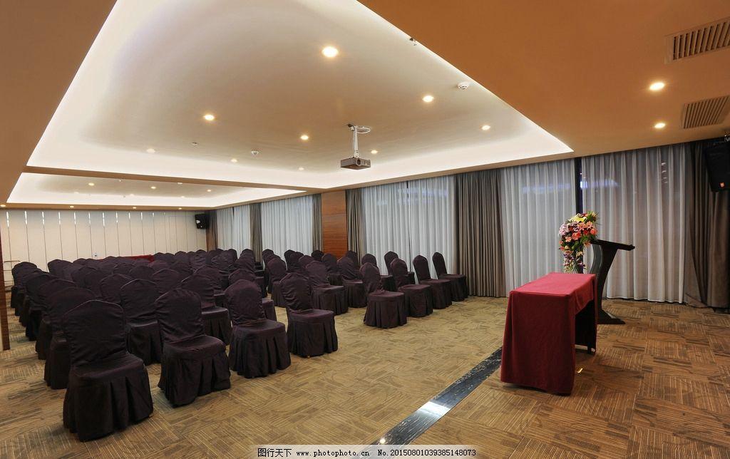 会议室 会议厅 房间 室内 椅子 凳子 茶几 地毯 窗帘 酒店会议室 豪华