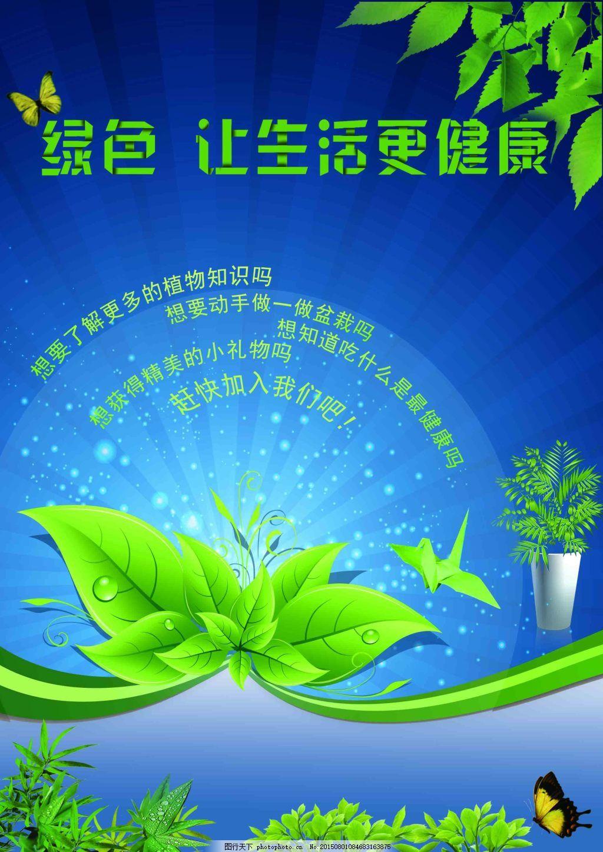 绿色环保海报创意