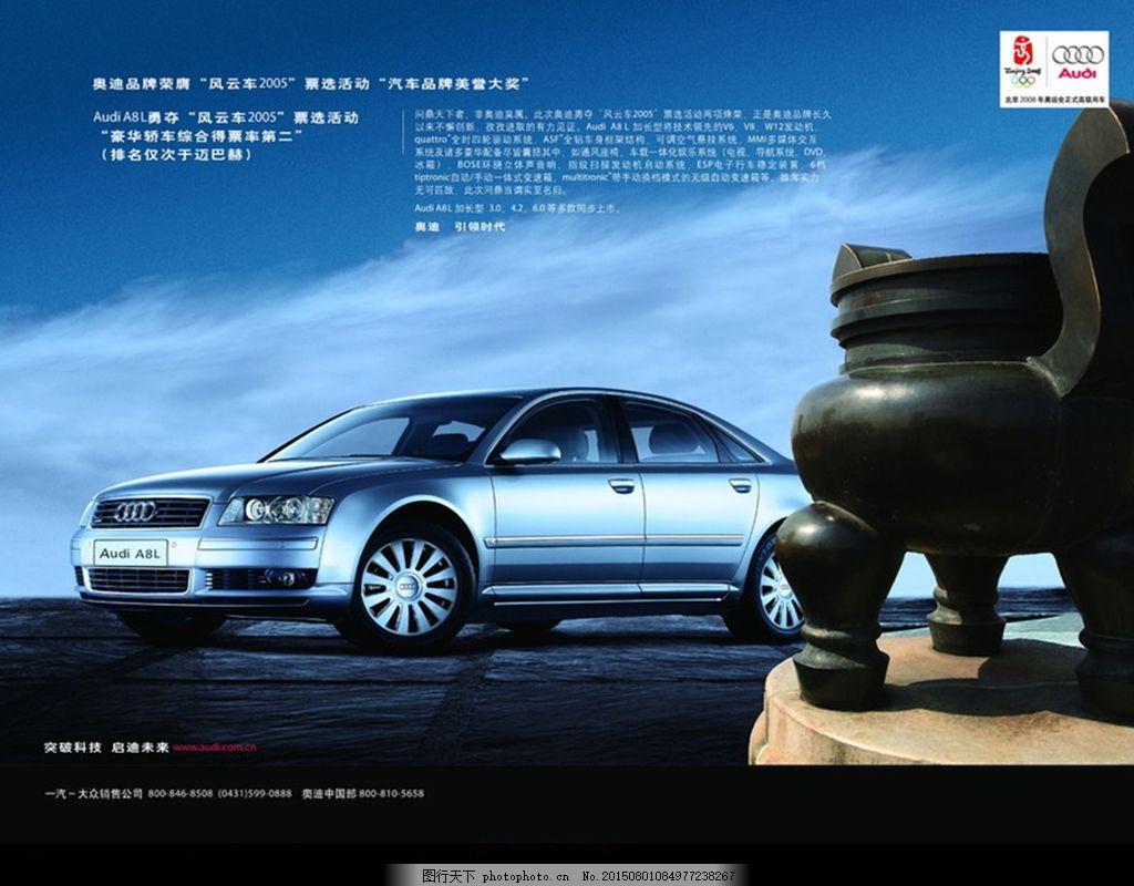 奧迪a8汽車廣告素材
