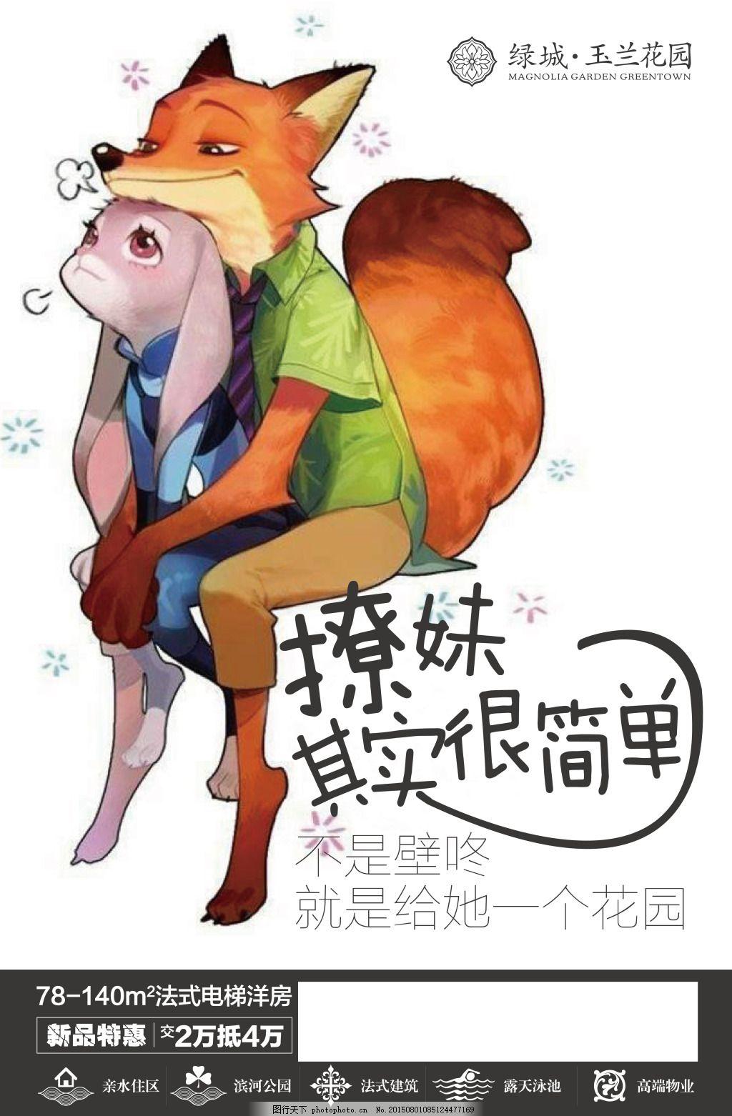 疯狂动物城-01 地产微信推广画面 地产广告 海报