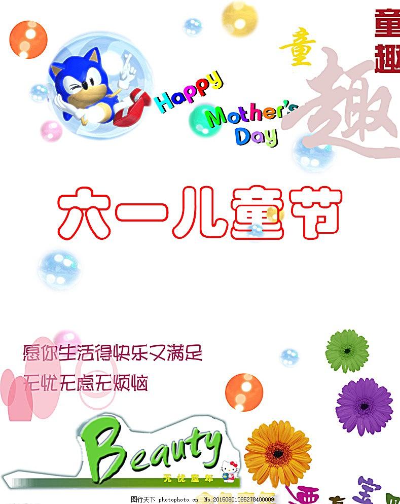 儿童 海报 六一 儿童节 花 背景 广告设计 其他 白色