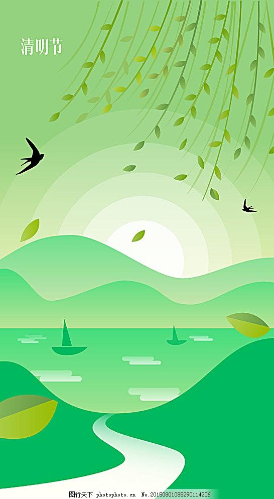 清明节图片,矢量 垂柳 柳树 燕子 广告 首页 手机-图