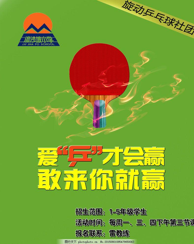 乒乓球海报图片